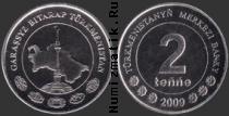 Каталог монет - монета  Туркменистан 2 тенге