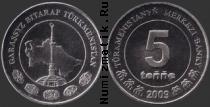 Каталог монет - монета  Туркменистан 5 тенге