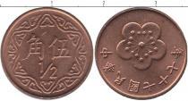 Каталог монет - монета  Тайвань 1/2 юаня