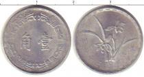 Каталог монет - монета  Тайвань 1 чиао