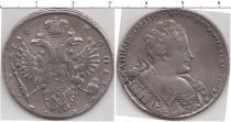Каталог монет - монета  1730 – 1740 Анна Иоановна 1 рубль