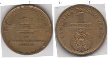 Каталог монет - монета  Кабо-Верде 1 эскудо