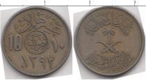 Каталог монет - монета  Саудовская Аравия 10 кирш
