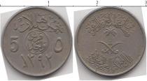 Каталог монет - монета  Саудовская Аравия 5 кирш
