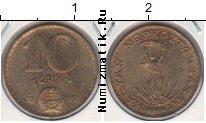 Каталог монет - монета  Венгрия 10 форинтов