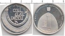 Продать Монеты Израиль 1 шекель 2000 Серебро