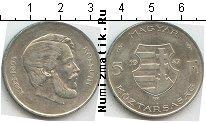 Каталог монет - монета  Венгрия 5 форинтов