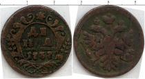 Каталог монет - монета  Россия 1 деньга