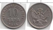Каталог монет - монета  Черногория 10 пар
