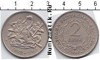 Каталог монет - монета  Болгария 2 лева