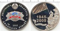 Каталог - подарочный набор  Беларусь 60-летие победы в Великой Отечественной Войне