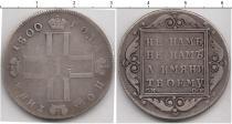 Каталог монет - монета  1796 – 1801 Павел I 1 полтина