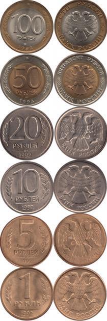 Каталог - подарочный набор  Россия Выпуск 1992 года