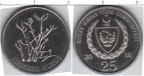 Каталог монет - монета  Северный Кипр 25 куруш