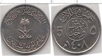 Каталог монет - монета  Саудовская Аравия 5 халал