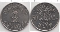 Каталог монет - монета  Саудовская Аравия 50 халал
