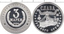 Каталог монет - монета  Россия 3 марки