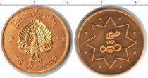 Каталог монет - монета  Мьянма 2 му