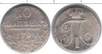 Каталог монет - монета  1796 – 1801 Павел I 10 копеек