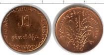 Каталог монет - монета  Мьянма 25 пайс