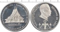 Каталог монет - монета  Лаос 10000 кип