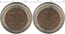 Каталог монет - монета  Современная Россия 50 рублей