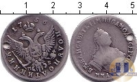 Продать Монеты 1741 – 1761 Елизавета Петровна 1 полтинник 1756 Серебро