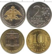 Каталог - подарочный набор  Россия Эмблема и Арка, Бородино 2012, 2 монеты