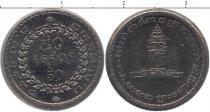 Каталог монет - монета  Камбоджа 50 сантим