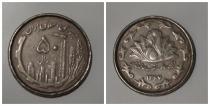 Каталог монет - монета  Иран 50 риалов