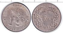 Каталог монет - монета  Мьянма 50 пайс