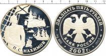 Каталог - подарочный набор  Россия Выдающийся флотоводец П, С, Нахимов