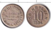 Каталог монет - монета  Тува 10 копеек