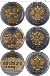 Каталог - подарочный набор  Россия 25 рублей, Позолота 3 монеты, Сочи