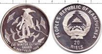 Каталог монет - монета  Камбоджа 20 риалов
