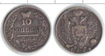 Каталог монет - монета  1801 – 1825 Александр I 10 копеек