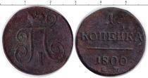 Каталог монет - монета  1796 – 1801 Павел I 1 копейка