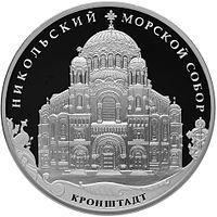 Каталог монет - монета  Современная Россия 3 рубля