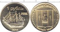 Каталог монет - монета  Остров Сахалин 1 рубль