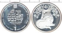 Продать Монеты Израиль 1 шекель 2007 Серебро
