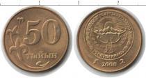 Каталог монет - монета  Киргизия 50 тыйын