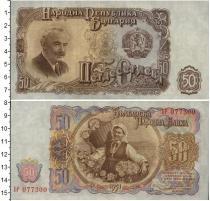 Каталог монет - монета  Болгария 50 лев
