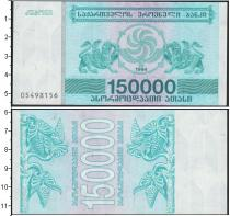 Каталог монет - монета  Грузия 150000