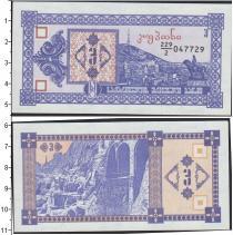 Каталог монет - монета  Грузия 3 лари