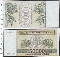 Каталог монет - монета  Грузия 50000 лари