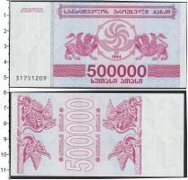 Каталог монет - монета  Грузия 500000 лари