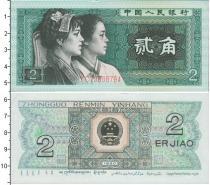 Каталог монет - монета  Китай 2 ДЖАО