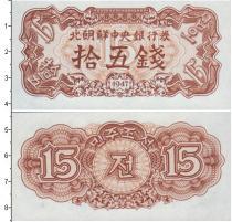 Каталог монет - монета  Китай 15 фен