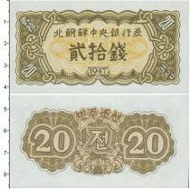 Каталог монет - монета  Китай 20 фен