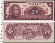 Каталог монет - монета  Кванг-Тунг 10 юаней